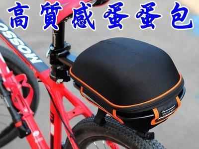 【珍愛頌】B093 硬殼蛋蛋包 含快拆式貨架 附防雨套 防雨罩 硬殼包 大蛋蛋包 非 TOPEAK LOTUS 自行車
