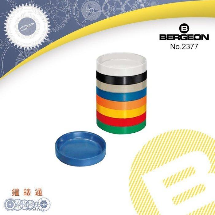 【鐘錶通】B2377《瑞士BERGEON》洗油槽_單售/可堆疊/多款顏色可選擇與分類├機芯清洗工具/鐘錶維修/DIY常用