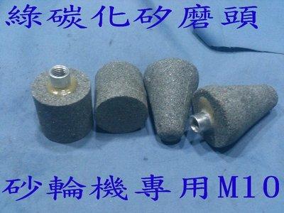 綠碳化矽磨頭 鑽石磨棒 磨針 磨頭 研磨機 雕刻機 砂輪機 刻磨機 cnc 鎢鋼⼑ 銑⼑ 電鑽 鑽頭