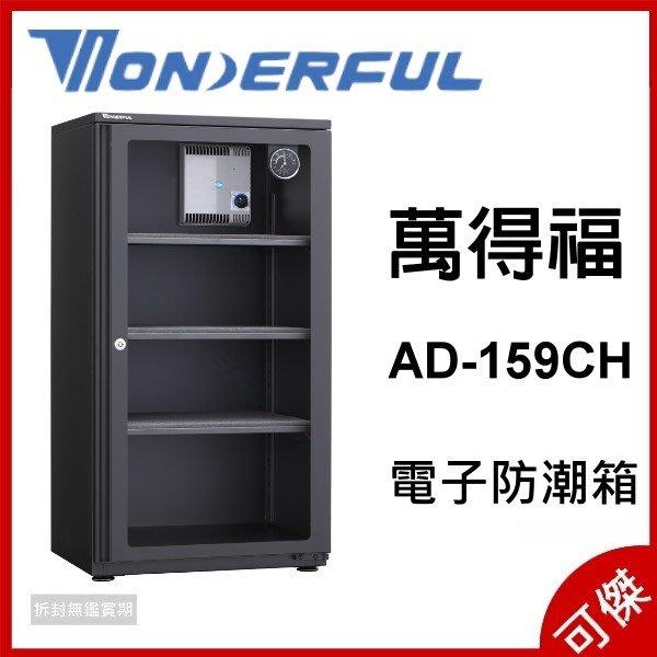 WONDERFUL 萬得福 AD-159CH 電子防潮箱 183L 公司貨 五年保固 自動省電 經典黑色造型 可傑