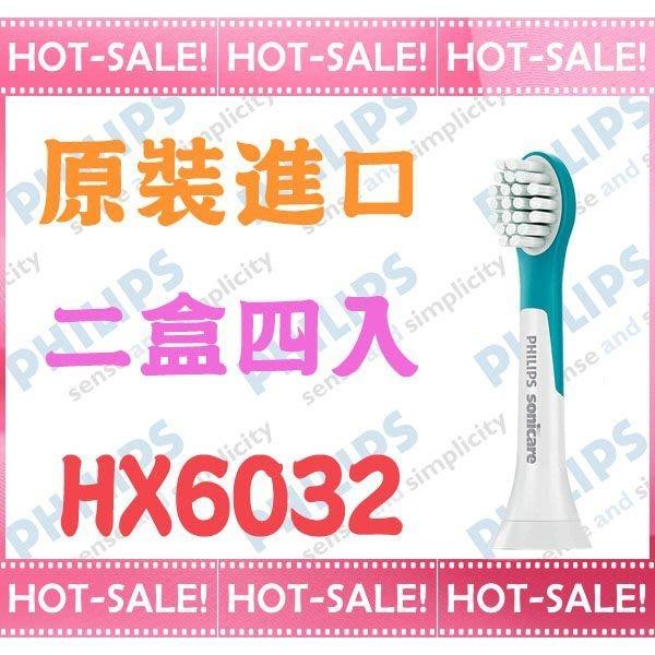 【缺貨】《公司貨@美國製造x2》Philips HX6032 四歲以上兒童專用刷頭 (HX6322及全系列電動牙刷通用)
