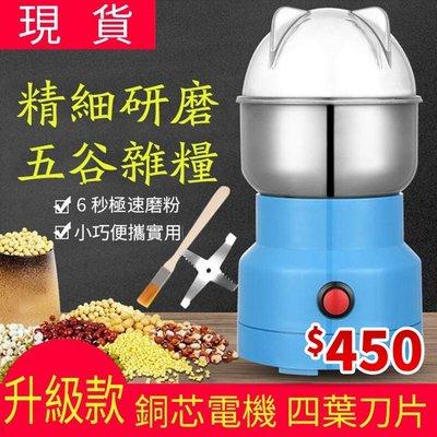 研磨機【現貨】110V磨粉機粉碎機五谷雜糧粉機米粉機兒童輔食家用研磨機碾磨機