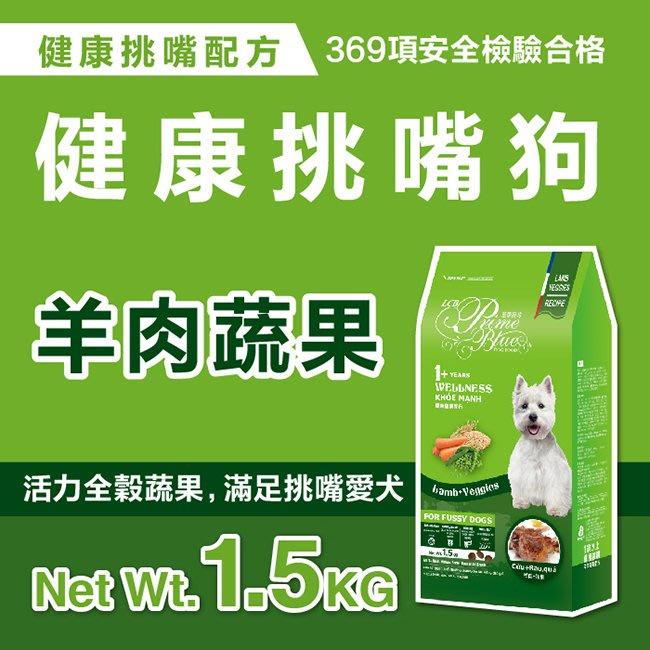 【LCB藍帶廚坊-WELLNESS狗糧】健康挑嘴/羊肉蔬果(小顆粒 1.5kg)