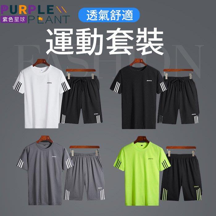 【紫色星球】透氣舒適 吸濕排汗 兩件組運動套裝【GZ11】運動服 運動上衣 運動褲 休閒服 休閒套裝 六色 M-4XL