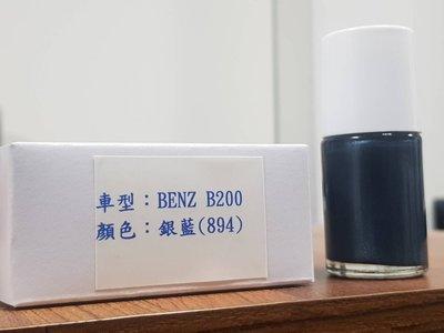 艾仕得(杜邦)Cromax 原廠配方點漆筆.補漆筆 BENZ B200 顏色:銀藍 色號:894