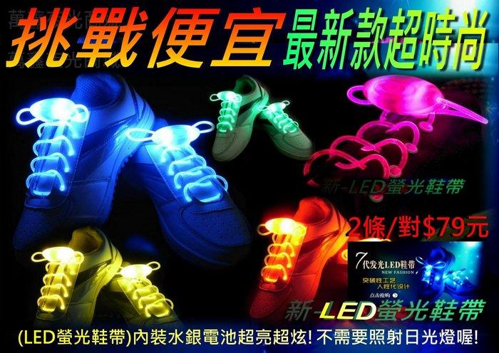 最新款【魔力LED螢光鞋帶/七彩炫光鞋帶】舞會派對LED發光鞋帶取代螢光棒!螢光手套.螢光玩具☆萬鑫夜光商城☆
