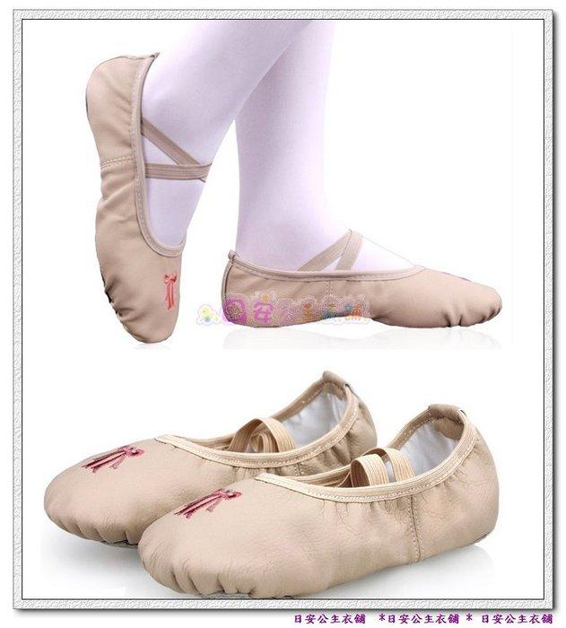 日安公主衣舖OT317*刺繡蝴蝶結肉色PU芭蕾舞鞋 (25-38碼)