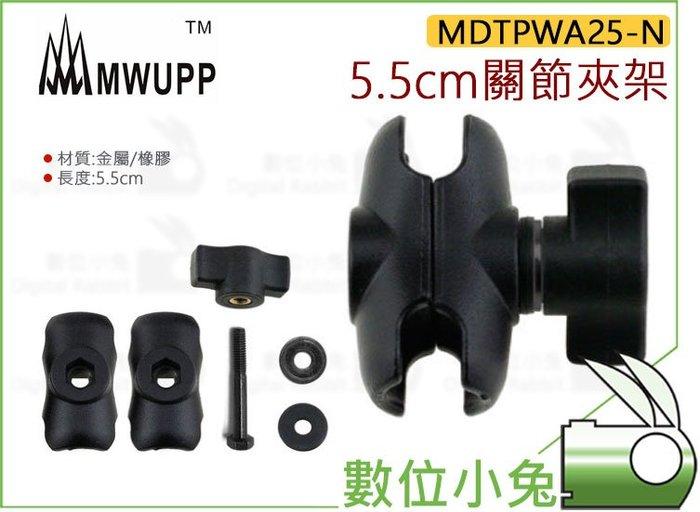 數位小兔【MWUPP 五匹 MDTPWA25-N 5.5cm關節支架】手機架 夾具 短關節 長夾 機車 重機 橫桿