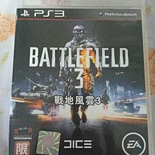 PS3 Battlefield 3 戰地風雲 中文版中文字幕 行版