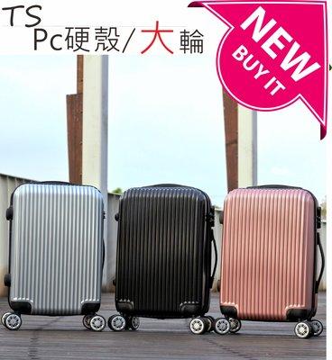 登機箱【TS】20吋 PC+ABS 極輕耐撞 硬殼行李箱 拉桿箱 旅行箱 大容量