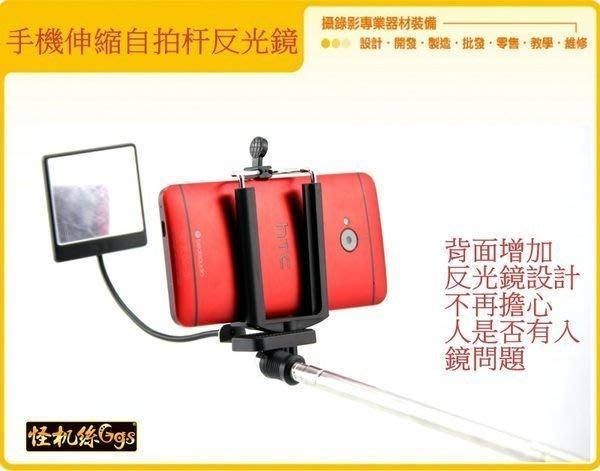 怪機絲 手機 伸縮 自拍杆 反光 鏡 自拍 竿 自拍 桿 自拍 架 手持 支架 自拍 神器 神桿