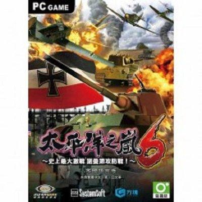 小菱資訊站【太平洋之嵐6~ 史上最大的激戰 諾曼第攻防戰】PC中文版~全新品,消費滿999免郵