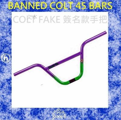 [I.H BMX] BANNED COLT 45 BARS COLT FAKE 簽名款手把 8.55吋 紫綠色 特技車