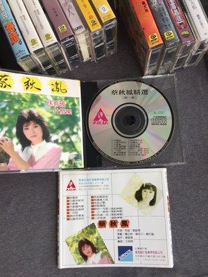 蔡秋鳳cd=祙看破.什麼樂 (Made in Japan)=蔡秋鳳推陳昇李翊⋯(日本MADE IN JAPAN