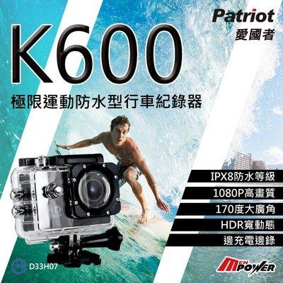 【禾笙科技】免運 送16G記憶卡 愛國者 K600 防水型 行車紀錄器 極限運動 170廣角 防手震 600 11