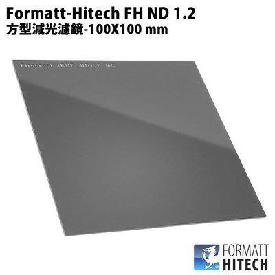 【EC數位】Formatt-Hitech FH ND 1.2 方型減光濾鏡-100X100 mm ND16(減4格)