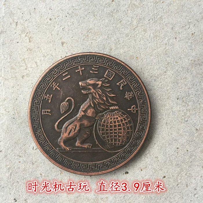 民國銅板銅幣收藏中華民國三十二年獅子銅板直徑3.9厘米左右