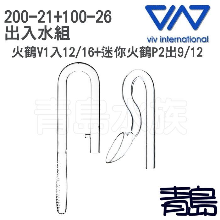 Y。。青島水族。。200-21+100-26香港VIV-超白玻璃=出入水組/火鶴V1入12/16+迷你火鶴P2出9/12