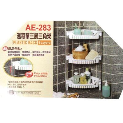 聯府 AE-283 溫哥華三層三角架 置物 置物架 收納架 三角架【DF-04A-99833】