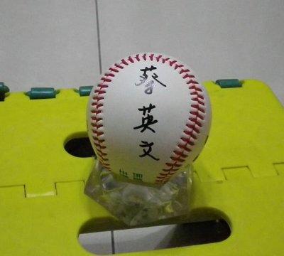 棒球天地--賣場唯一---2012民進黨正副總統參選人蔡英文.蘇嘉全簽名民進黨紀念球