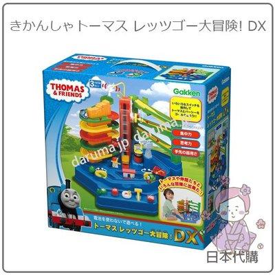 【現貨】日本 Thomas 湯瑪士 軌道大冒險 DX 小火車 手動 操作 益智 邏輯 訓練 火車 遊戲 軌道 免電池