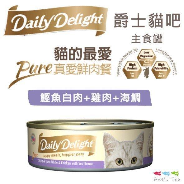 Pet's Talk~Daily Delight爵士貓吧 [真愛鮮肉餐-鰹魚白肉+雞肉+海鯛 -80g]