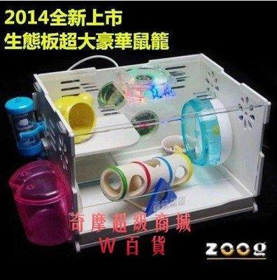 果凍[ZOOG亞克力透明水晶倉鼠籠子別墅城堡箱小倉鼠籠子小寵用品856