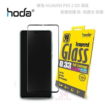 光華商場。包你個頭【HODA】華為 HUAWEI P30 2.5D 滿版 玻璃保護貼 高透光 保護