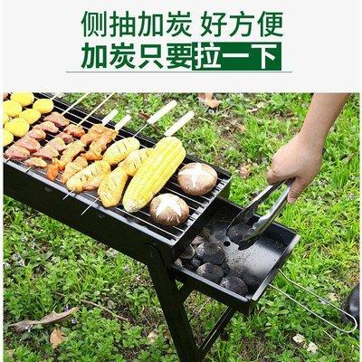 烤爐特加厚燒烤爐便攜折疊燒烤架烤串箱可抽拉戶外家用全套工具加長子燒烤