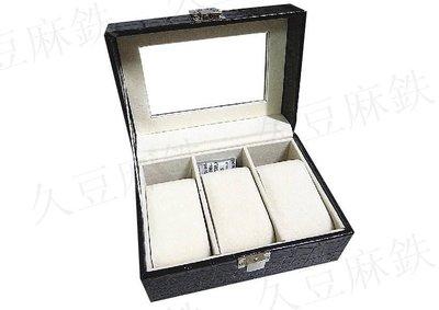 3入 鱷魚紋 手錶盒 BA057 黑色 另售 烤漆 碳纖維 6位 6入 10入 12入 手錶 收納盒 收藏盒