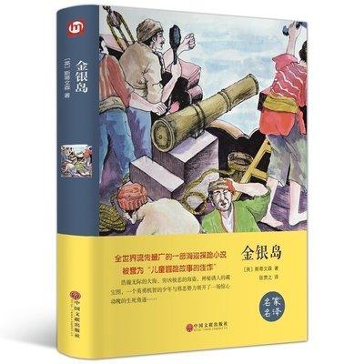 金銀島 精裝全譯 名家名譯無刪減中文完整版 世界經典名著文學小說暢銷書籍 青少版中小學生課外閱讀人生讀物圖書