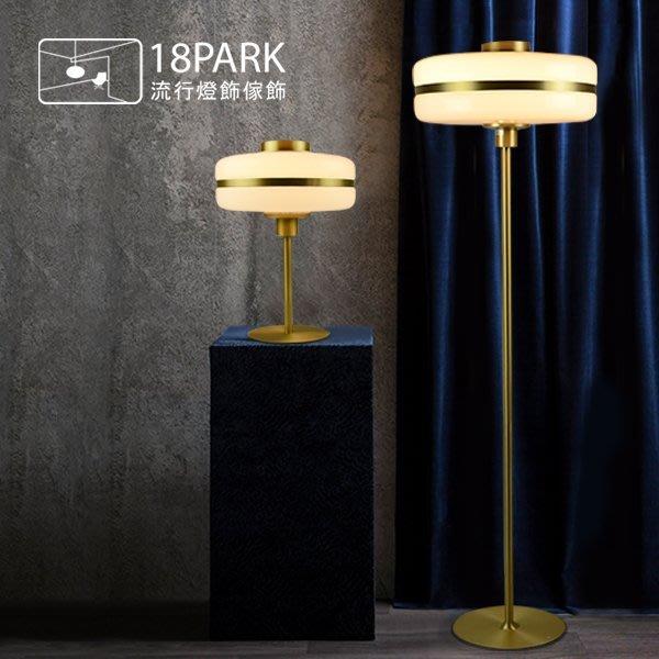 【18Park 】精彩奢華 Nantes [ 南特落地燈 ]