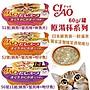 【24罐組】日本CIAO《原湯杯系列》60g/罐 貓湯杯 三種口味可選