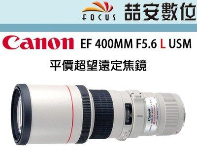 《喆安數位》 Canon EF 400MM F5.6 L USM 平價超望遠定焦鏡 打鳥 平輸一年保 #4