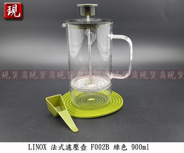 【現貨商】廚之坊 LINOX 法式濾壓壺 綠色 900ml F002B  咖啡濾壓壺 泡茶壺 果汁壺 花茶壺