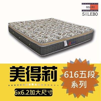 【斯麗寶床墊工廠】~精緻歐式圖騰~美得...