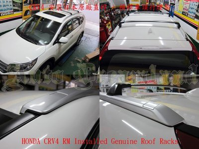 Honda 本田 CR-V CRV RM CRV4 四代 4代 專用 日本 原廠 直桿 鋁合金 車頂架 (非飾條)