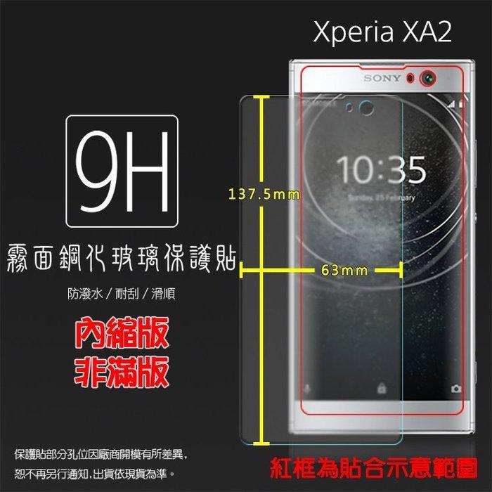 霧面鋼化玻璃保護貼 Sony XA2 H4133/XA2 Ultra H4233 抗眩護眼/9H/鋼貼/玻璃膜/保護膜
