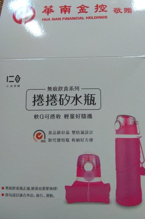 仁舟淨塑 捲捲矽水瓶  550ml   華南金紀念品