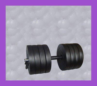 【奇力健身館】一支40公斤組合式啞鈴.訓練二頭肌.三頭肌.胸大肌