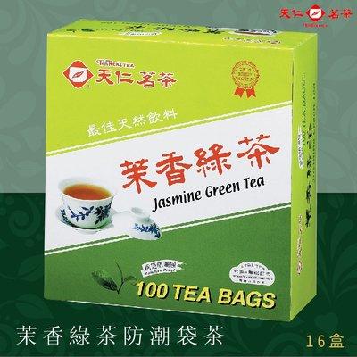 休閒必備~【天仁茗茶】茉香綠茶袋茶(100入防潮包/盒*16盒/箱) 茶包 茶袋