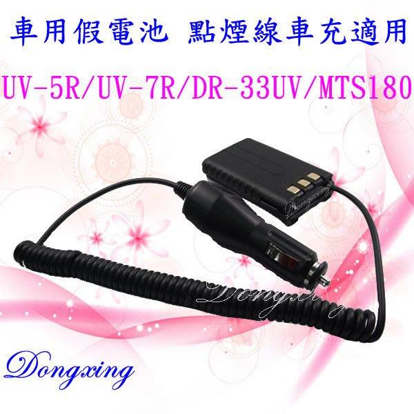 【通訊達人】TCO VU180/UV-5R/UV-7R/DRAGON DR-33UV 雙頻無線電對講機專用車供_假電池