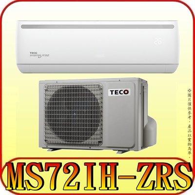 《三禾影》TECO 東元 MS72IH-ZRS/MA72IH-ZRS一對一 專案變頻冷暖分離式冷氣 R32環保新冷媒