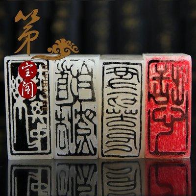 書畫成品閒章定制 引首章押尾章手工篆刻青海凍玉石印章包刻字C1000