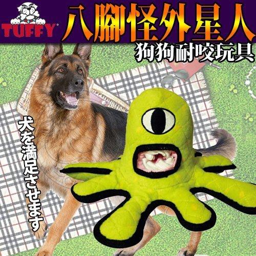 【🐱🐶培菓寵物48H出貨🐰🐹】美國Tuffy》狗狗耐咬玩具八腳怪外星人 特價679元