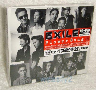 放浪兄弟Exile - Flower Song (日版初回CD+DVD限定盤:紙盒包裝) 免競標
