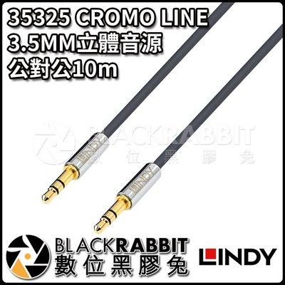 數位黑膠兔【 LINDY 林帝 35325 CROMO LINE 3.5MM立體音源 公對公10m 】