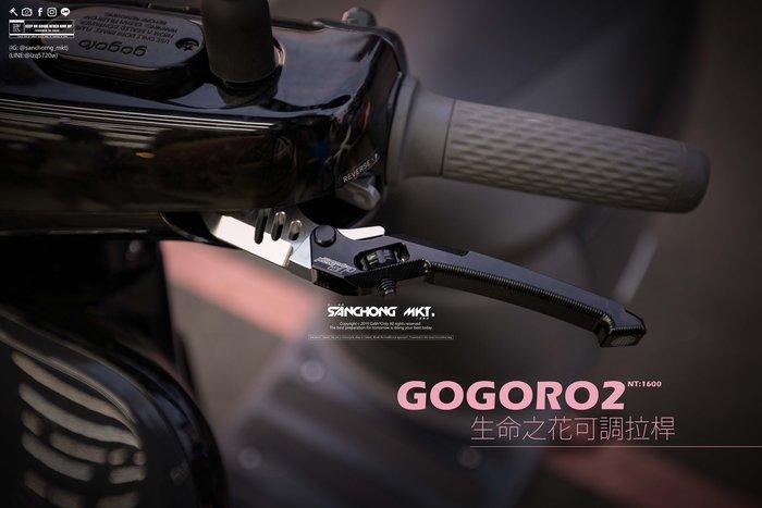 三重賣場 gogoro2 煞車拉桿 可調式拉桿 S2拉桿 改裝拉桿 省力拉桿 JS生命之花Gogoro 2 Rumble