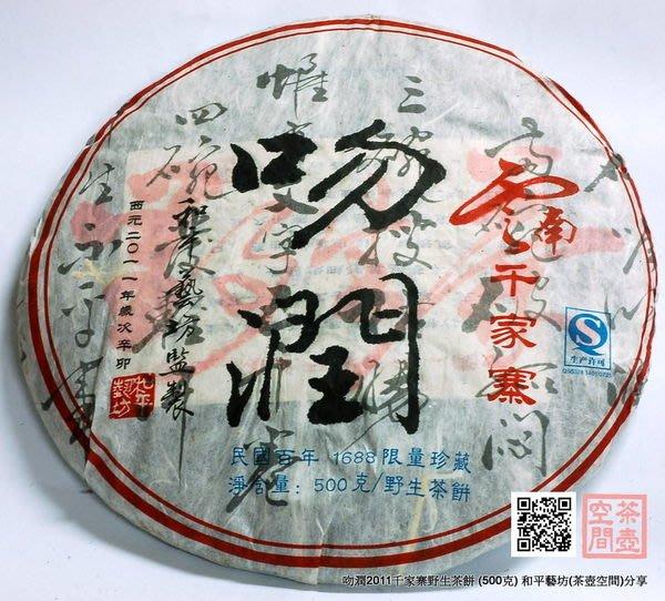 和平藝坊-吻潤千家寨野生普洱茶500公克限量分享