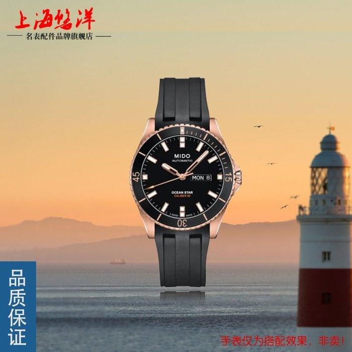 鋼帶弧口橡膠手表帶 代MIDO美度M026.430領航者浪琴康卡斯硅膠 男22mm手錶手錶配件 錶帶 /男女錶帶 真皮